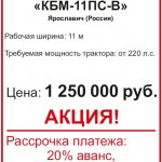 КБМ-11ПС-В