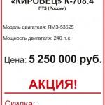 К-708.4