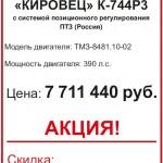 К-744Р3