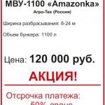 МВУ-1100