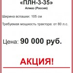 ПЛН-3-35