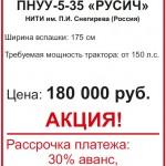 ПНУУ-5-35