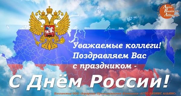 С Днем России_600