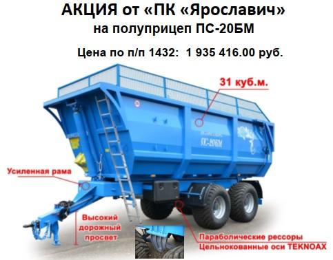ПС-20БМ_1