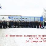Общая фотография участников XII ежегодной конференции дилеров АО «ПК «Ярославич»
