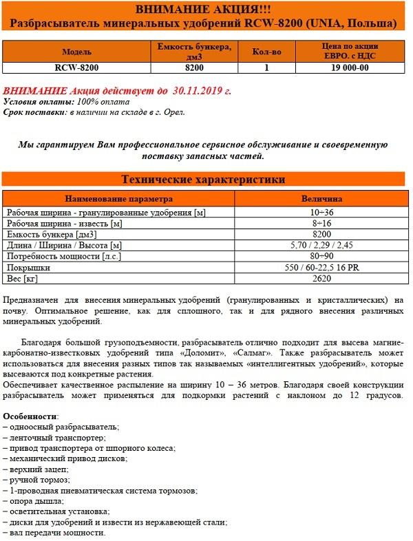 RCW-8200_ТХ
