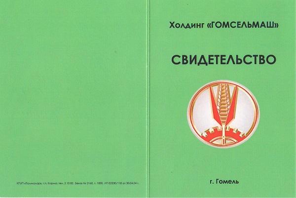гомсельмаш 2020_600