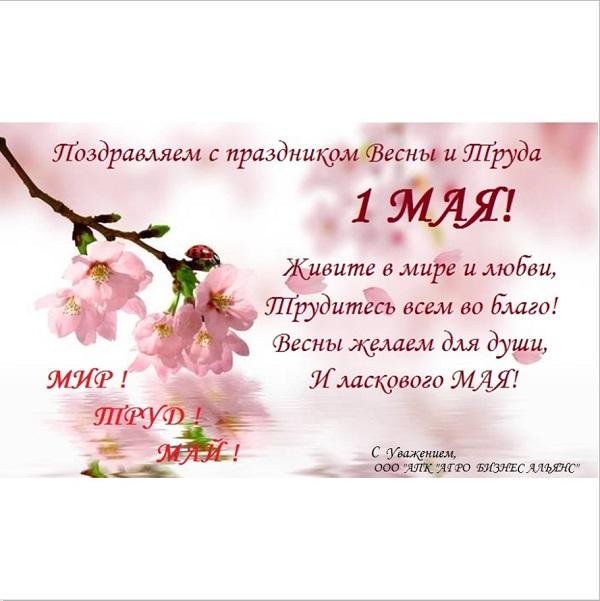 1 мая_600
