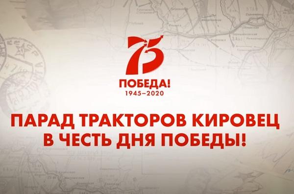 Парад 9 Мая 2020_600