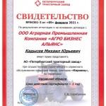 ПТЗ_Кадысев