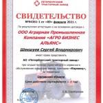 ПТЗ_Шекшуев
