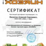 Васютин_Интех
